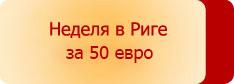 Неделя в Риге за 50 евро!
