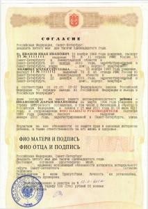 obrazec_soglasiya-3-litsa