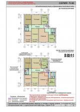 объединение квартир в серии П30
