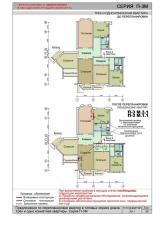 объединение квартир в П-3М